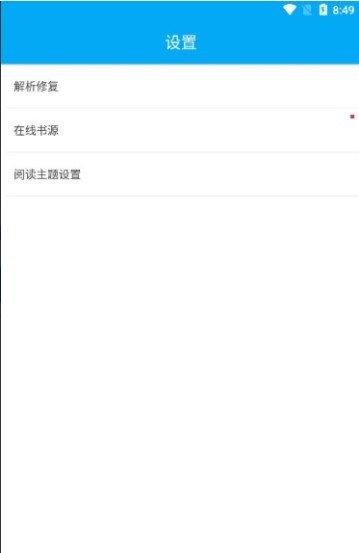 端木小说app截图