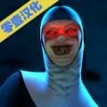 恐怖修女1.1.8破解版