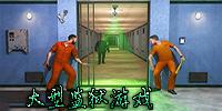 大型监狱游戏