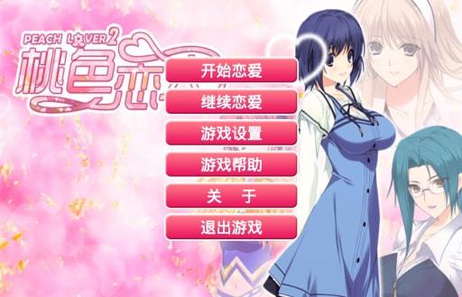 桃色恋人2手机版破解版最新版游戏下载-桃色恋人2手机版破解版游戏下载