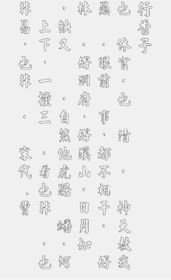 金梅楷书字形空心