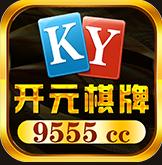 開元9555棋牌