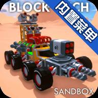 方块技术汽车沙盒模拟器破解版