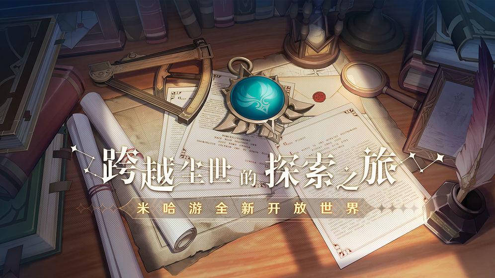 原神内购破解版1.2