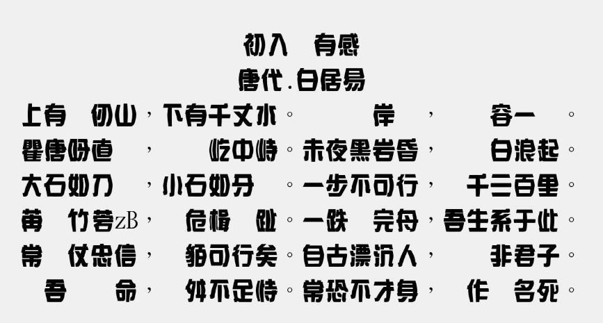 金梅綜藝菱形字體