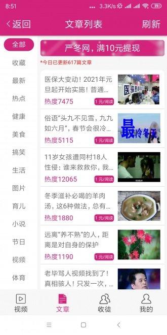 严冬网app下载-严冬网安卓版下载
