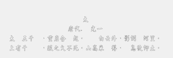 金梅楷书字形空心下载-金梅楷书字形空心字体下载