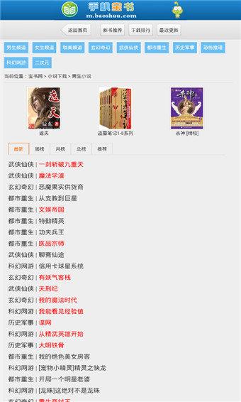 宝书网手机在线阅读-宝书网小说免费阅读