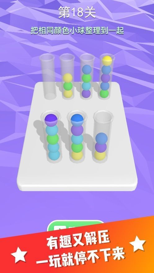 整理球球游戏下载-抖音整理球球游戏最新版下载