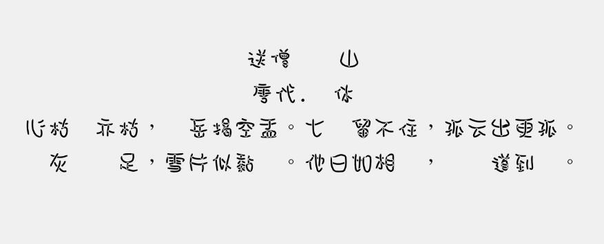 金梅浪漫小胖字体