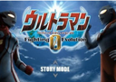 奥特曼格斗进化0免费下载