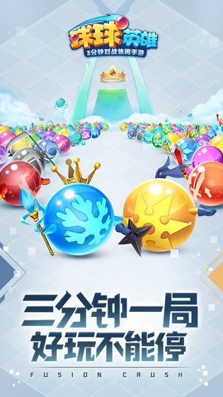 球球英雄游戏内购破解版下载-球球英雄游戏内购破解版免费下载