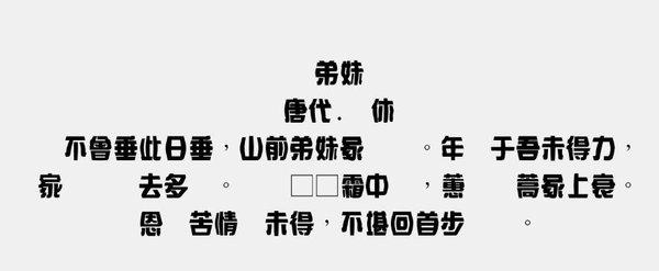 金梅综艺菱形字体下载-金梅综艺菱形字体免费下载