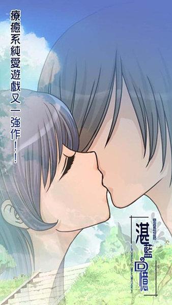 恋爱物语2.6.1湛蓝的回忆最新版游戏下载-恋爱物语湛蓝的回忆2.61版游戏下载