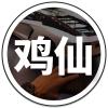 鸡仙1.52超广角