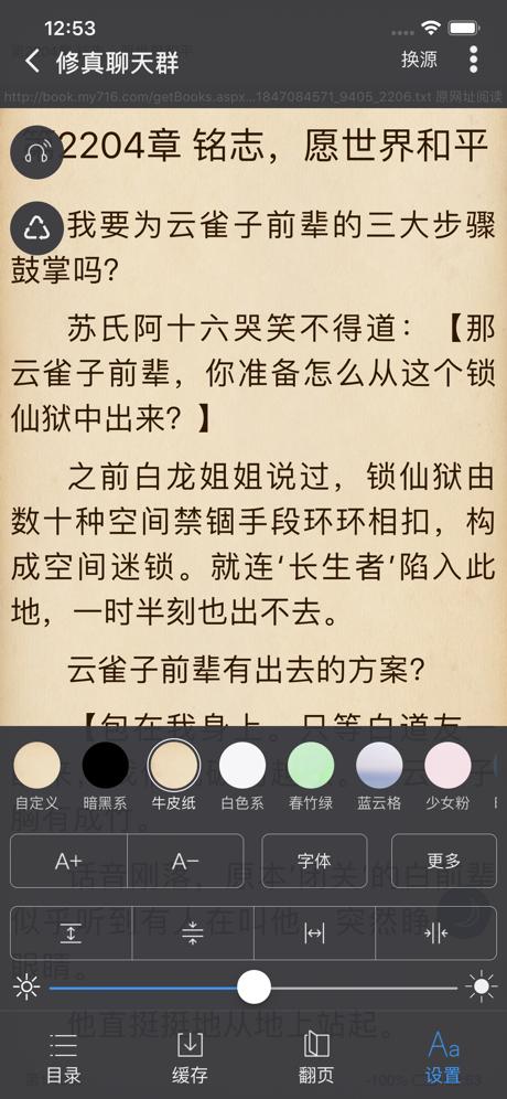 爱阅书香app下载-爱阅书香app官方版(附书源)下载