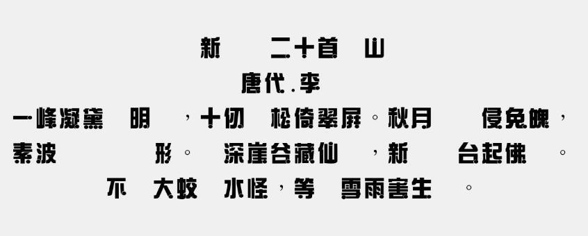 金梅綜藝豆豆字體