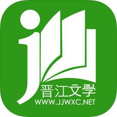 晉江文學城