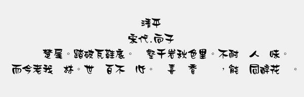 金梅浪漫原體國際碼下載-金梅浪漫原體國際碼字體下載