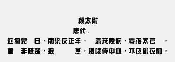 金梅綜藝豆豆字體下載-金梅綜藝豆豆字體免費下載