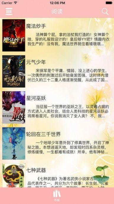 海棠书屋阅读app截图