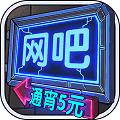 网吧模拟器无限钞票中文版