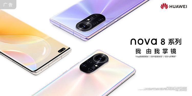 华为nova8系列参数及报价