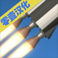 航天模拟器汉化版2.0
