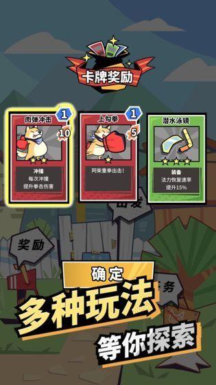 柴犬侠免广告全无限下载-柴犬侠免广告最新内购下载