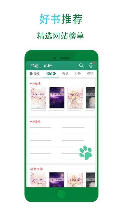 晋江文学城app截图