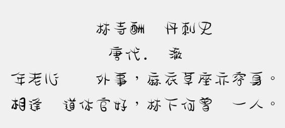 金梅浪漫飄灑字體