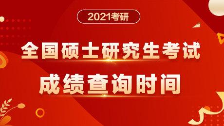 2021考研成绩查询时间_2021考研成绩公布的时间
