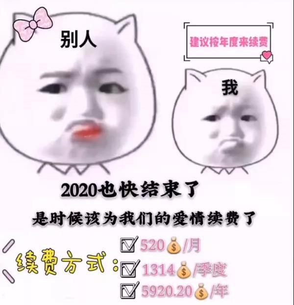 2021年爱情续费表情包