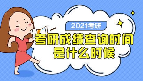 2021考研成绩会在春节前公布吗_2021考研成绩预计什么时候公布