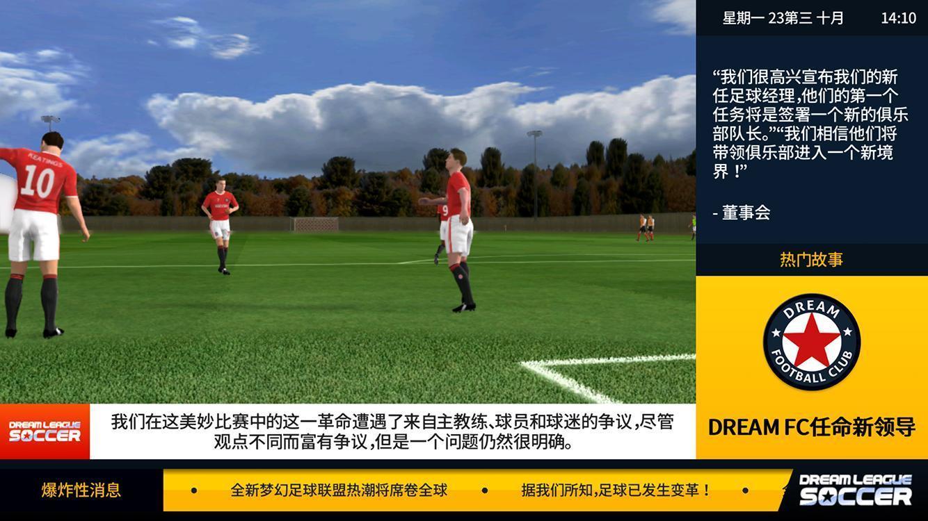 梦幻足球联盟2021无限金币版