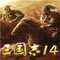 三国志14官网中文版