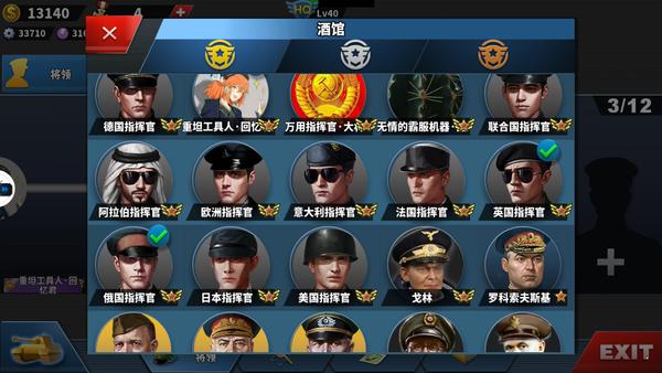 世界征服者4荣光