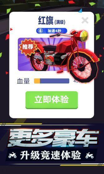 暴力摩托飞车破解版无限钻石下载-暴力摩托飞车破解版无限钻石内购下载