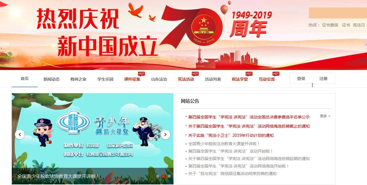 普法网学生登录入口注册上海
