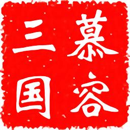 慕容三国3.0.6破解版