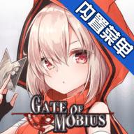 莫比烏斯之門