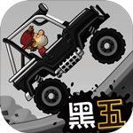 登山赛车2无敌版(免费)