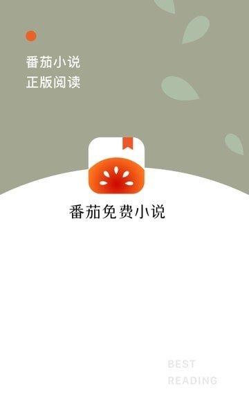 番茄免费小说破解版
