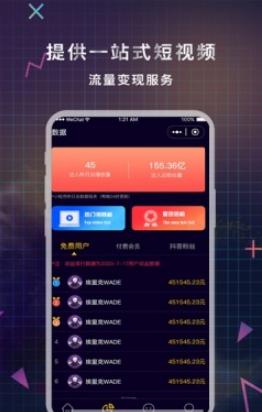 磁力聚星app下载-快手磁力聚星软件下载
