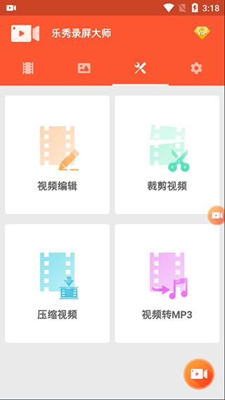 乐秀录屏大师v4.0.3会员版下载-乐秀录屏大师v4.0.3会员版免费
