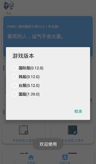 LX画质助手梦子辰安卓版下载-LX画质助手梦子辰安卓版最新下载