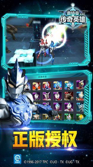 奥特曼传奇英雄1.5.9版本游戏下载-奥特曼传奇英雄1.5.9手游下载