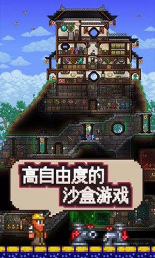 泰拉瑞亚1.4.0.5.1汉化手机版下载-泰拉瑞亚1.4.0.5.1安卓中文版下载