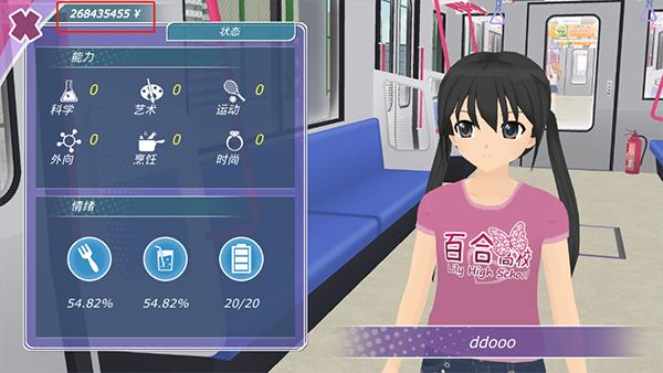 少女都市3D最新版中文下载-少女都市3D最新版中文2020下载