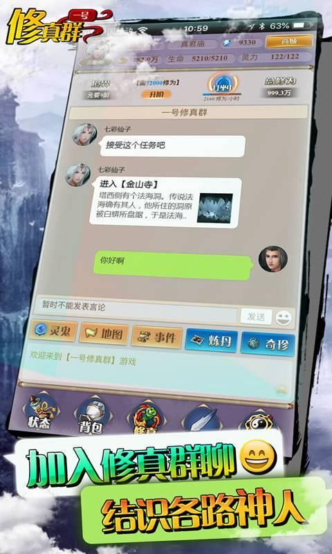 修仙聊天群免费版下载-修仙聊天群免费版手机版下载